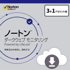 ノートン ダークウェブ モニタリング Powered By LifeLock|3年版|オンラインコード版|Win/Mac/iOS/Android対応